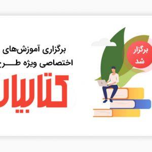آموزش های ویژه طرح کتابیار