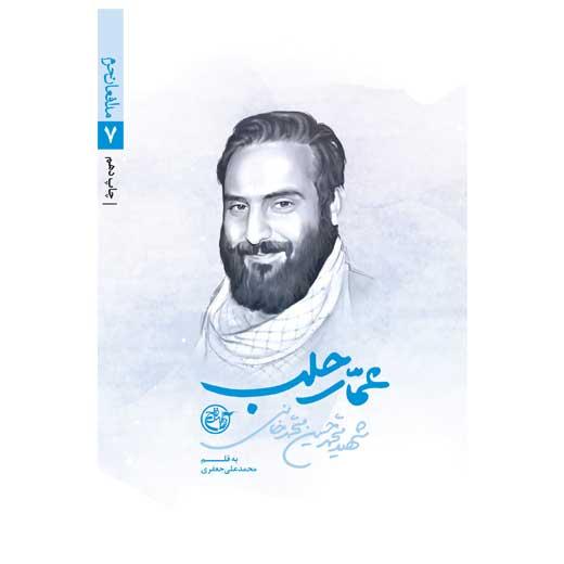 کتاب عمار حلب