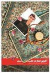 کتاب آخرین نماز در حلب