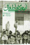کتاب اردوگاه اطفال