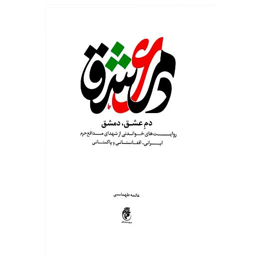 کتاب دم عشق دمشق
