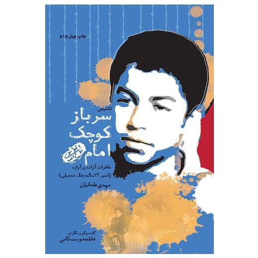 کتاب سرباز کوچک امام